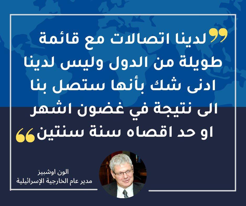 ردا على سؤال في اذاعة جاليه تساهال  لمدير عام الخارجية الون اوشبيز ما اذا نحن