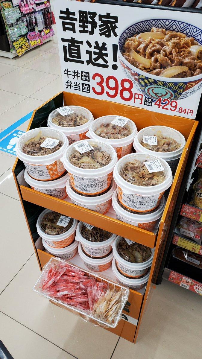 ウエルシア薬局に吉野家の牛丼売られているのは本当だった‼
