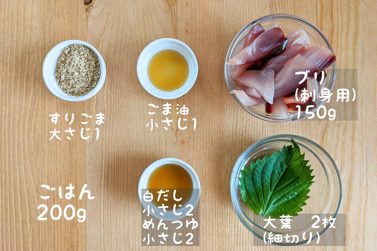 お箸が止まらなくなる一品に仕上がる?!ブリのお刺身を使った「漬け丼」レシピ!