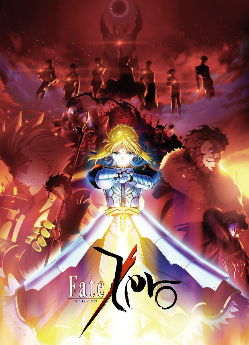 [閒聊] Fate Zero 10周年