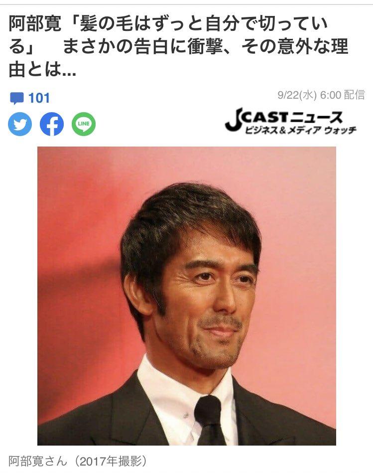 阿部寛さんのほのぼのニュース!髪の毛はずっと自分で切っている!