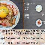 どれもお手軽に作れるものばかり!簡単で美味しそうな「卵かけご飯」のアレンジレシピ4選!