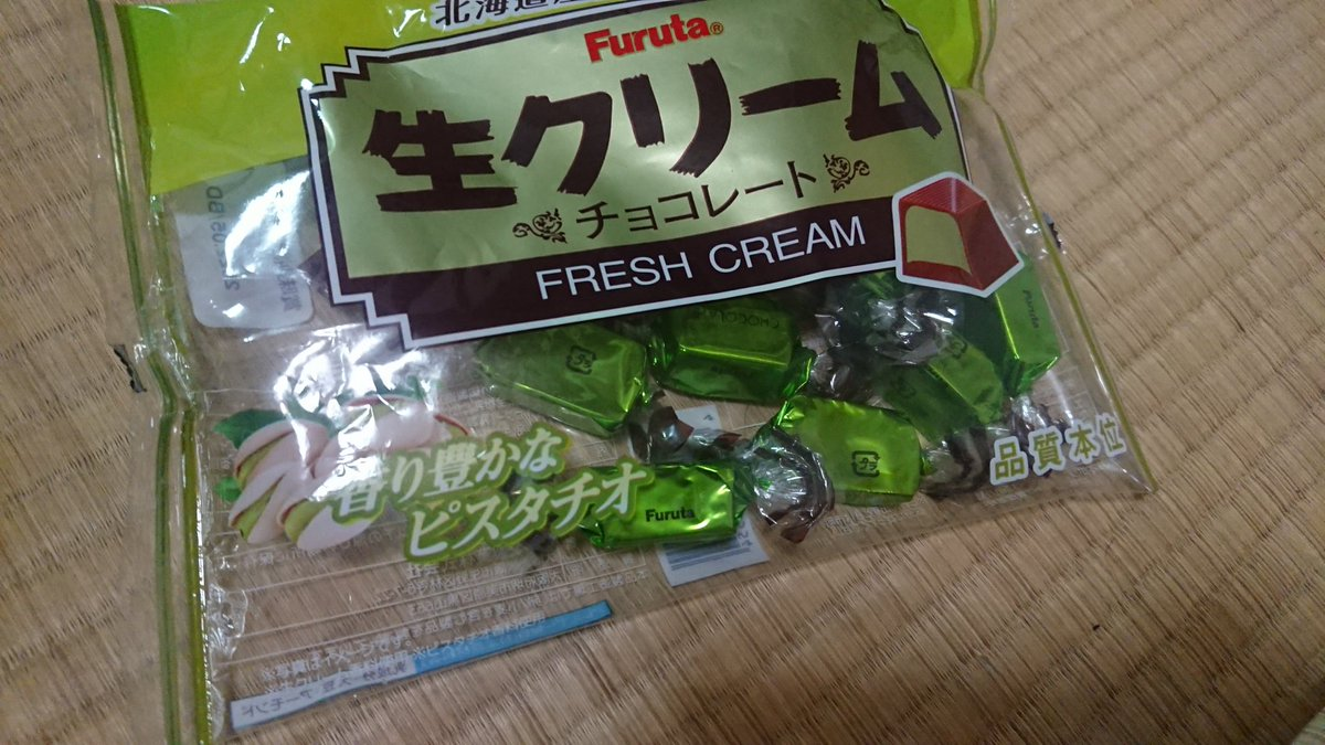 思い込みって怖い!Furuta生クリームチョコレートの抹茶味だと思っていたのにピスタチオ味だった!