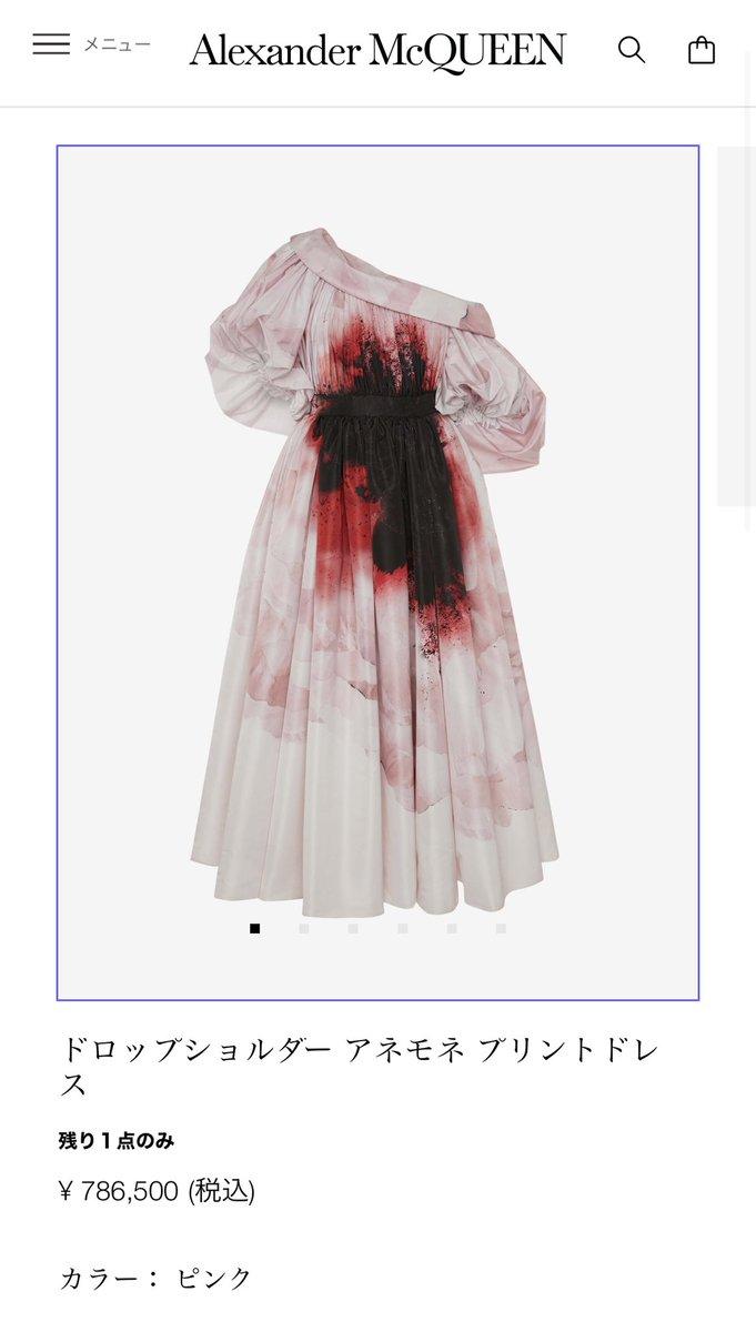 絶対に銃で撃たれたか刺されている!Alexander McQueenのドレス!