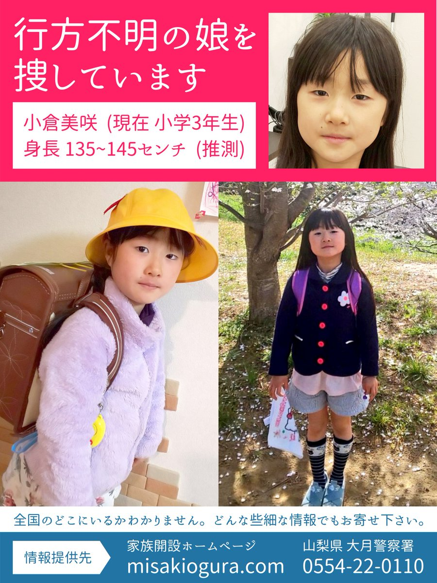 山梨県「美咲ちゃん」行方不明者。ご協力をよろしくお願い致します。