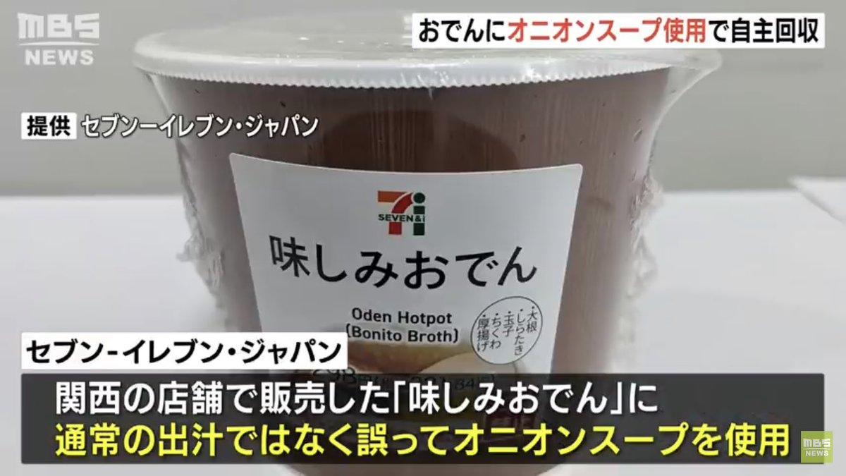 ちょっと食べてみたい?誤っておでんにオニオンスープが使われていて自主回収される!