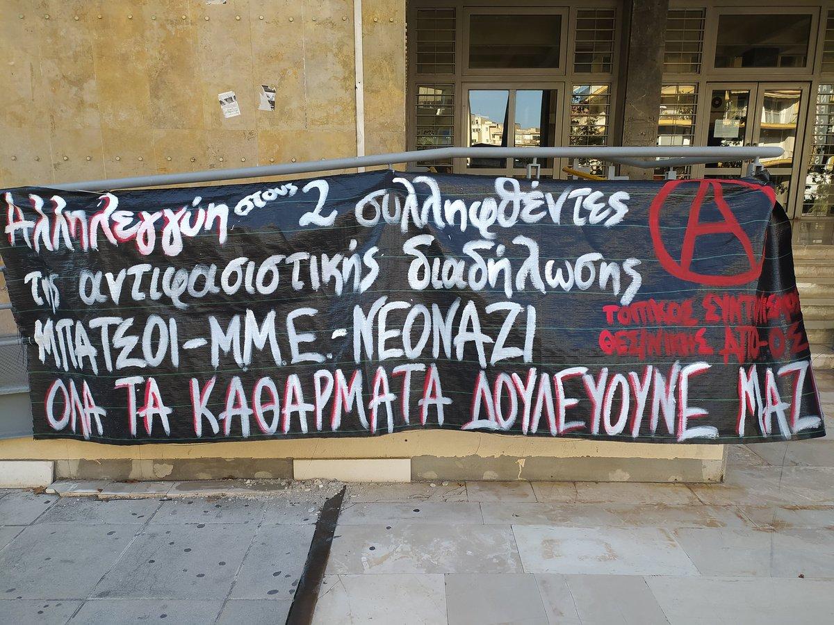 Σε σχέση με τα σχθεσινά γεγονότα στη #Σταυρούπολη #Θεσσαλονίκη , και τους 2 συλληφθέντες μετά την επίθεση μπάτσων στο αντιφασιστικό μπλοκ :   #antireport