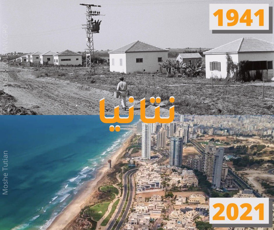 مدينة نتانيا من بداية غاية التواضع الى ناطحات سحاب! يقول الفيلسوف والمسرحي