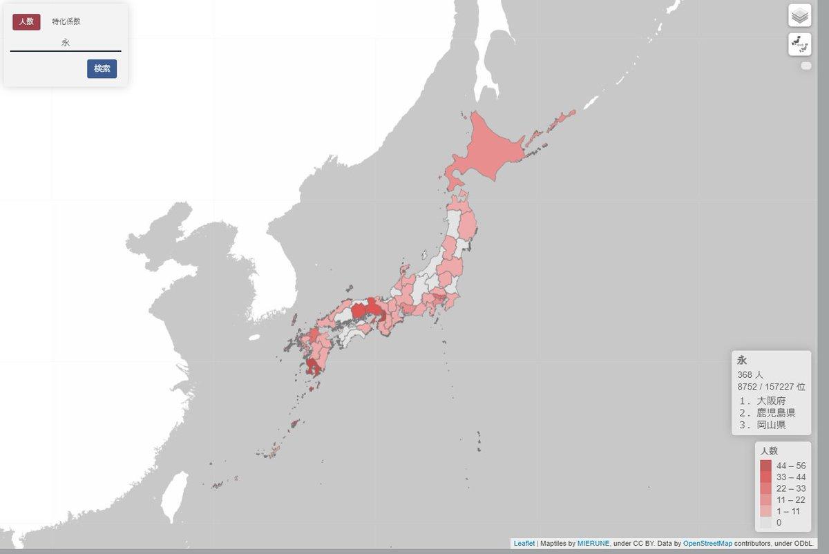 これは面白い、全国の名字の分布が見られる地図が登場!
