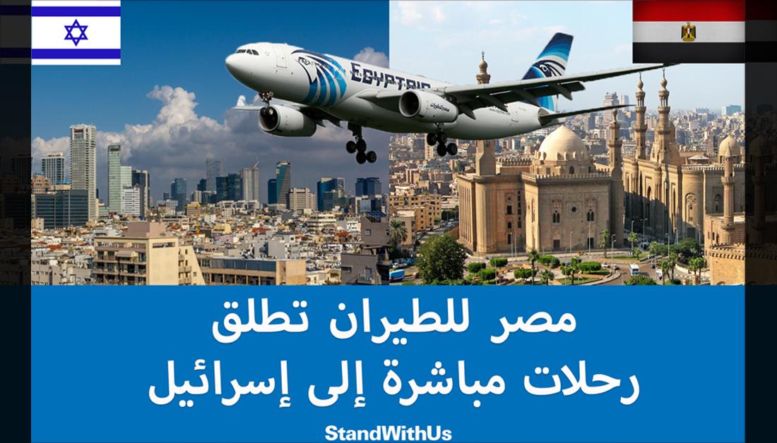 هبطت في مطار بن غوريون اليوم طائرة شركة مصر للطيران والتي ستبدأ تسيير 4 رحلات جوية مباشرة أسبوعيًا بين…