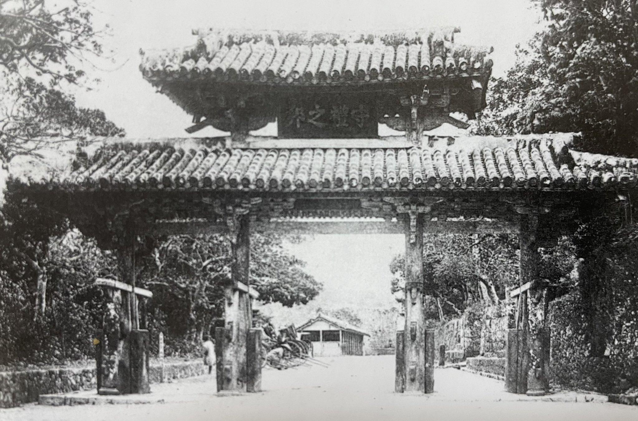 戦前の守礼門