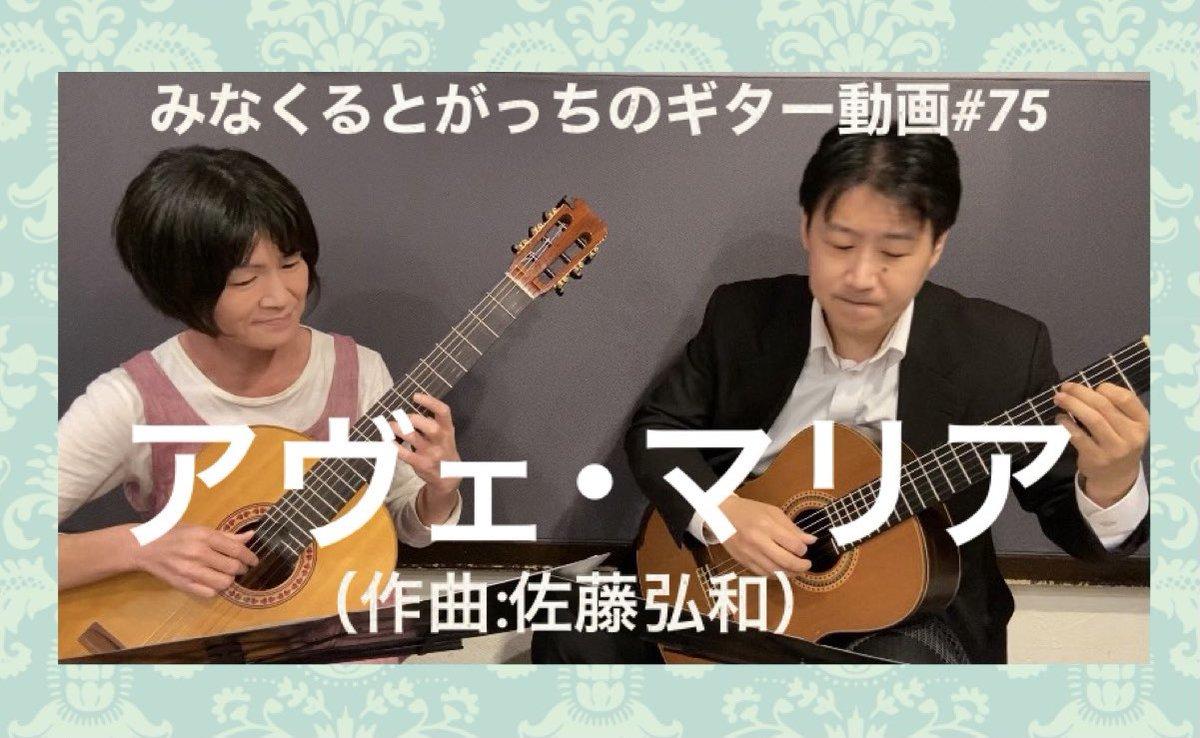 【みなくるとがっち】佐藤弘和さん作曲の『アヴェ・マリア』にチャレンジしてみましたクラシックギター2重奏3分27秒の演奏動画となっていますチラッとのぞいてもらえると嬉しいです♪よろしくお願いします☆↓#クラシックギター