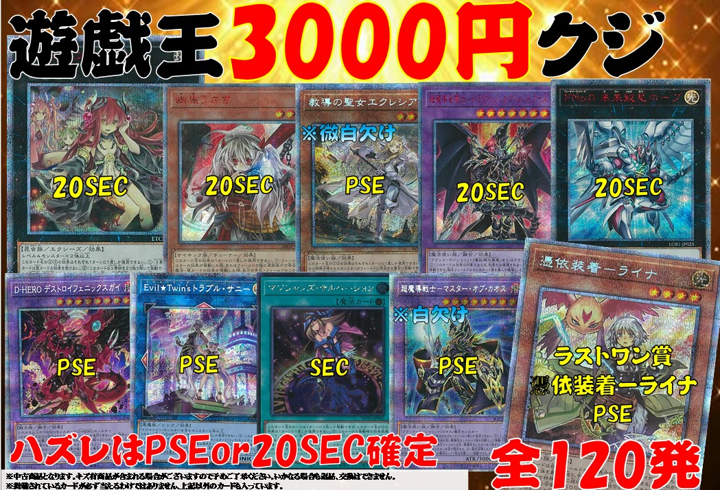 遊戯王3000円クジ登場!!