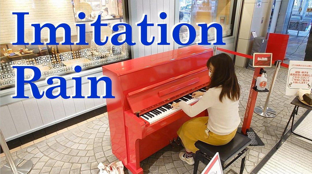 こんばんは!素敵な夜をお過ごしください武蔵浦和のマーレのストリートピア撮影協力はなかぴさん(@55nakapi)とYukiさん(@ffxi1031 )いつも親切にしていただき感謝ですぜひ聴いてください!SixTONES「Imitation Rain」ストリートピアノで演奏してみました  @YouTubeより