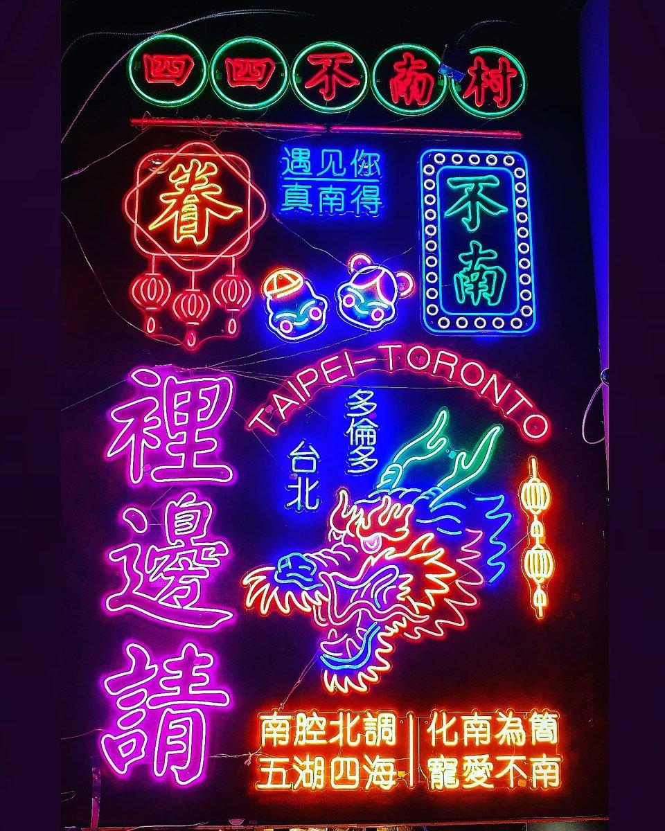 ⚡New neon⚡ at Four Four South Village Taipei Noodle House on Dundas - Chinatown, Toronto💥