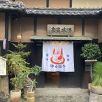 Image for the Tweet beginning: 今日の藝術喫茶 清水温泉♨️  #古民家 #カフェ