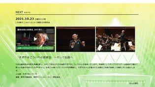 10月23日放送予定テレビ朝日「題名のない音楽会」、次回放送は「すぎやまこういちの音楽会 ~そして伝説へ」に急遽変更  @itm_nlabより