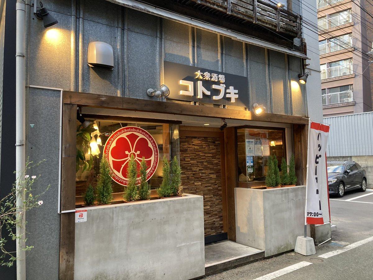 今日の応援場所はここ🌻🌻🌻【大衆居酒屋 コトブキ】熊本県熊本市中央区城東町5-47 お通しで牡蠣が食べれるところ♪( ◜ω◝و(و