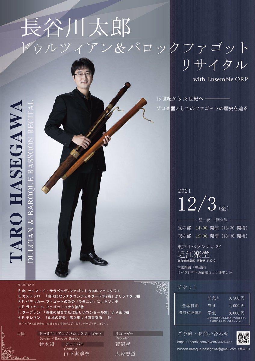 リサイタルのチラシが完成しました。12月3日(金)東京オペラシティ近江楽堂にて昼の部 14時から夜の部 19時からプログラムはどちらも同じです。チケットはチラシに記載のメールアドレス、もしくはチケットサイトにてご購入頂けます。面白い演奏会になりそうですよ。