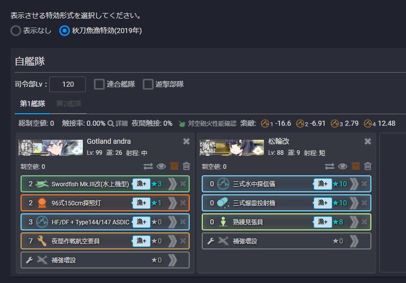 制空権シミュレータ v1.12.15下記更新しました。なお秋刀魚特効表示は2019年度の参考です。今年どうなっているかは分かりません。・秋刀魚漁に効果のある装備の暫定表示を追加・夜戦マスを計算画面に展開できるように・装備所持数管理ページ内の表示を更新(後述)続)