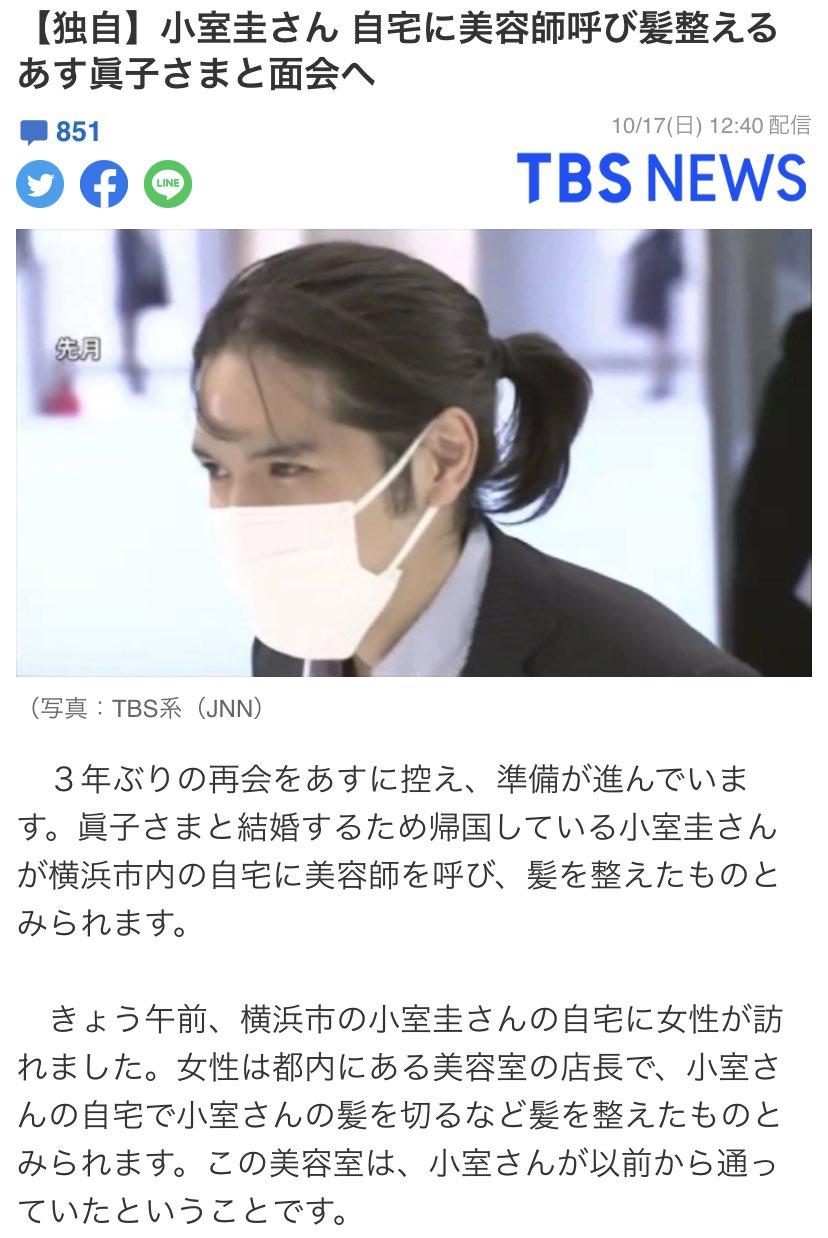 【話題】小室圭さん、あす眞子さまと面会のため 横浜市内の自宅に美容師を呼び髪を整える
