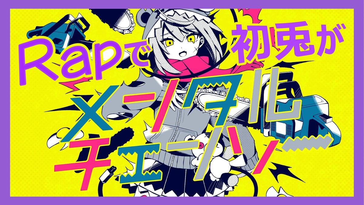 メンタルチェンソー(かいりきベア様) Rap Arrange  Vo/rap:初兎-しょう-  Full ver.   #メンタルチェンソー #歌ってみた