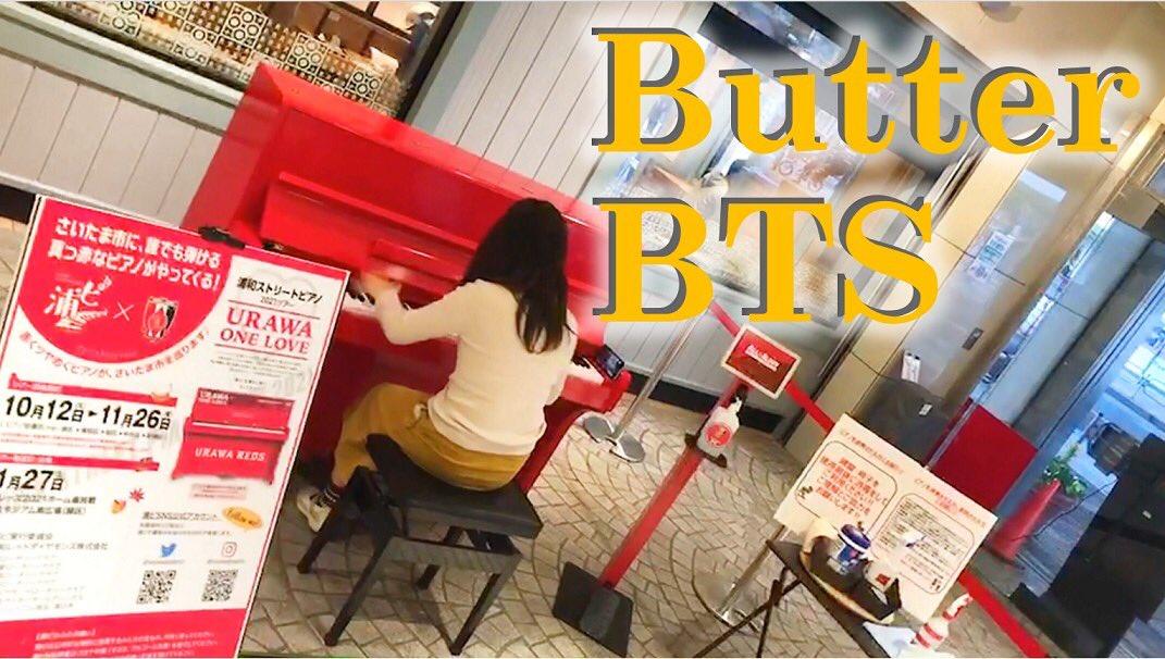 撮影に協力してくれたなかぴさん(@55nakapi )Yukiさん(@ffxi1031 )そして、演奏をきいてくださってるみなさん、いつもありがとうです😃今日もお疲れ様でした😊💓BTS「Butter」ストリートピアノで演奏してみました  @YouTubeより