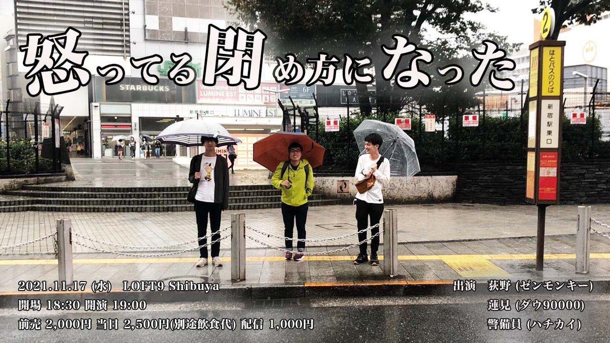 【告知です!】最強の2人とトークライブをやります!!嬉し〜!!!!台風の日に集まって撮りました!寒すぎてこの後に買った上着を、本番着ていこうと思います!!11月17日19時スタート!