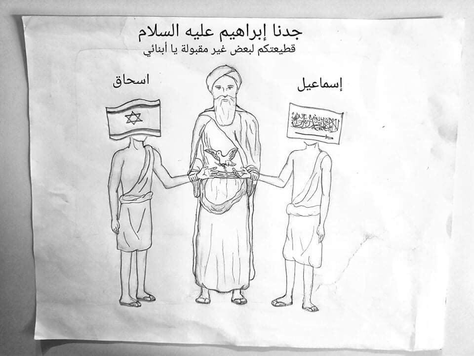 جميعنا أبناء سيدنا إبراهيم عليه السلام.. الرسم إهداء من فتاة سعودية …