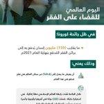 Image for the Tweet beginning: خطة استجابة عاجلة، مكَّنت #رابطة_العالم_الإسلامي