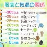 季節の変わり目に役立つ?服装と気温の関係!