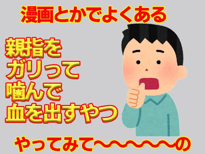 【10/18の特集】親指をカリって噛んで血を出すやつ、やってみたいが?(作:めいと)少年漫画でよく見る、「自分の指や手をブチっと噛み切って血を流すやつ」を安全にやります