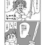 昔描いた「魔剣に呑まれる少女」という漫画。「呑まれるもするけど飲ませもする少女」だった。