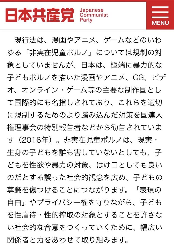 「非実在児童ポルノ」めぐる日本共産党の政策紹介ページが議論呼ぶ 「誤った社会的観念を広める」  @itm_nlabよりしかし別ページでは「マンガ・アニメなどへの法的規制の動きに反対します」とも…🤔