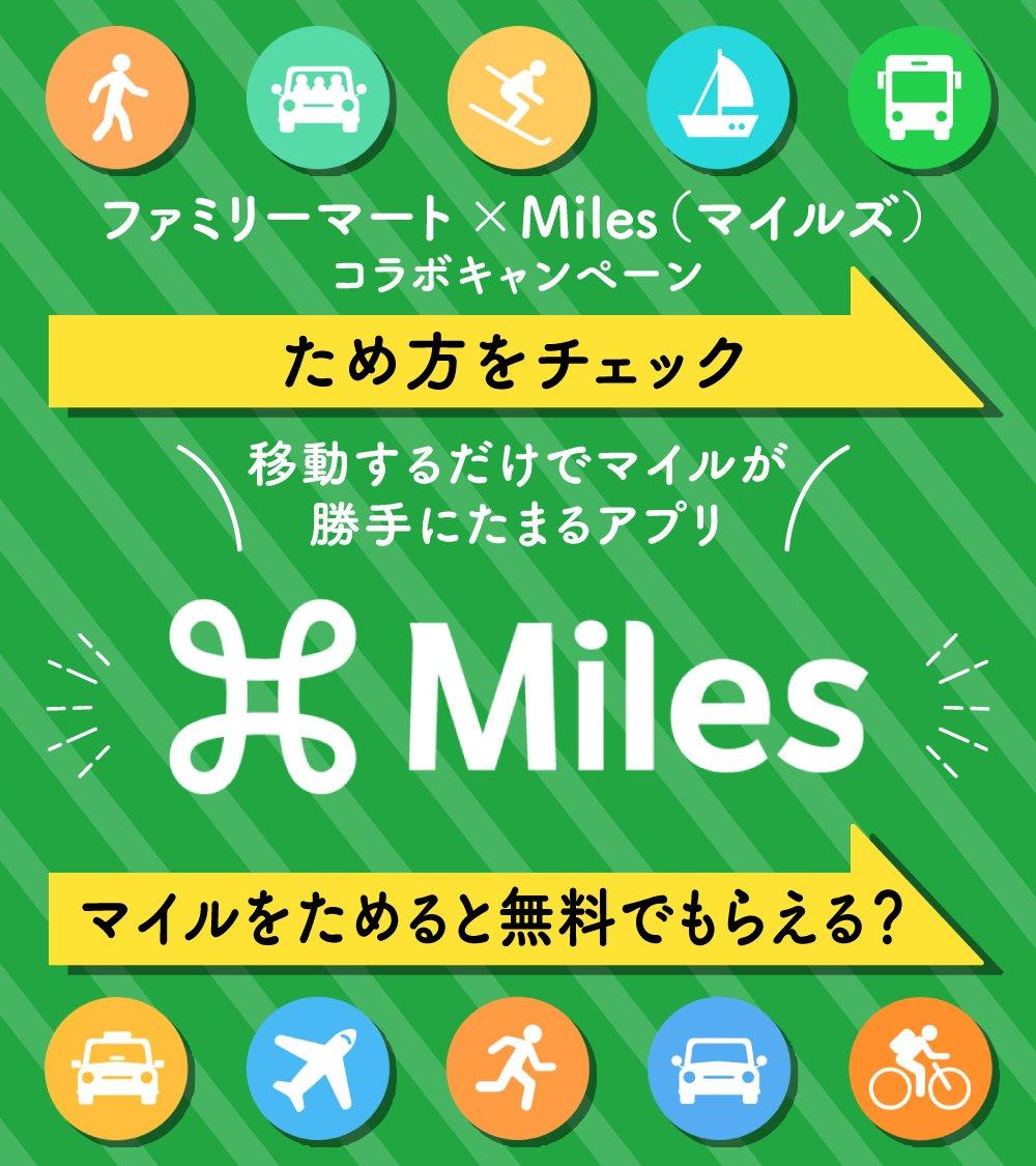 Miles (マイルズ) ✕ ファミリーマート🚶🚶♀️🚶♀️歩くだけ!🏃🏃♂️🏃♀️走るだけ!🚗✈🛸乗るだけ!▲▲▲▲▲▲▲▲▲Milesアプリでマイルをためて商品無料クーポンをGET🎁App Store🍎Google Play Store▶