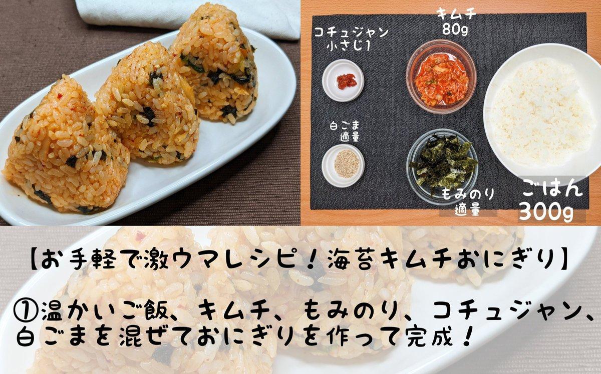 食べたときの満足度が高そうなものばかり!お手軽でとっても美味しそうな「おにぎり」レシピ4選!