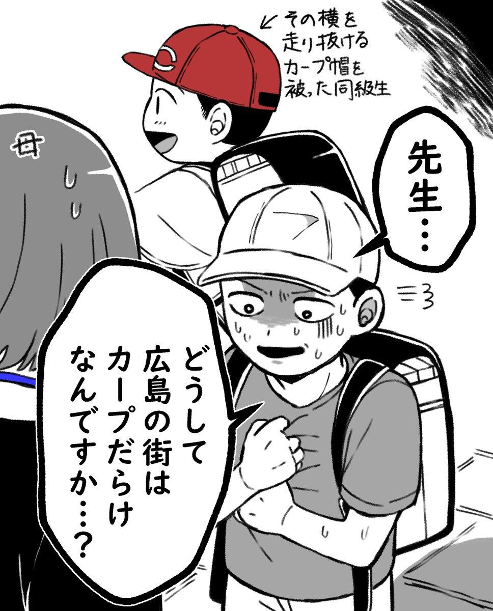 他県から広島県に転校した子供は?街中カープだらけで恐怖する!