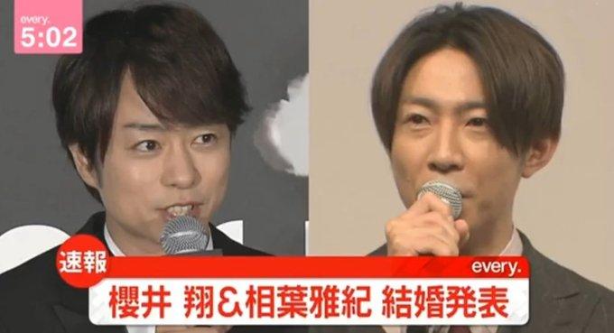 櫻井翔と相葉雅紀が同時に電撃結婚発表!