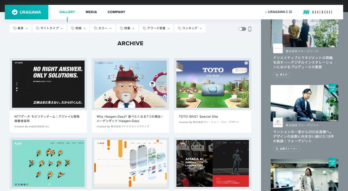 【Webデザイン参考サイト12選でご紹介した『URAGAWA』をさらに詳しく!】 「どの企業が作ったのか」も含めて分かるWEBデザインギャラリー! とにかく機能性に優れるサイトで、業界やカラーから絞り込みができたり、ワンクリックでスマホデザインも確認できたりと便利すぎる参考サイト集です!