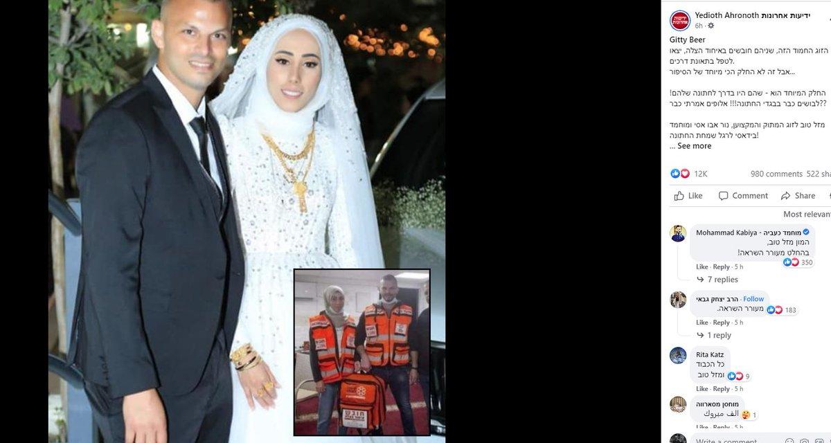 نور أبو عاصي ومحمد بيداسي، أثنان من مواطني إسرائيل العرب المسلمين ممن يعملان في