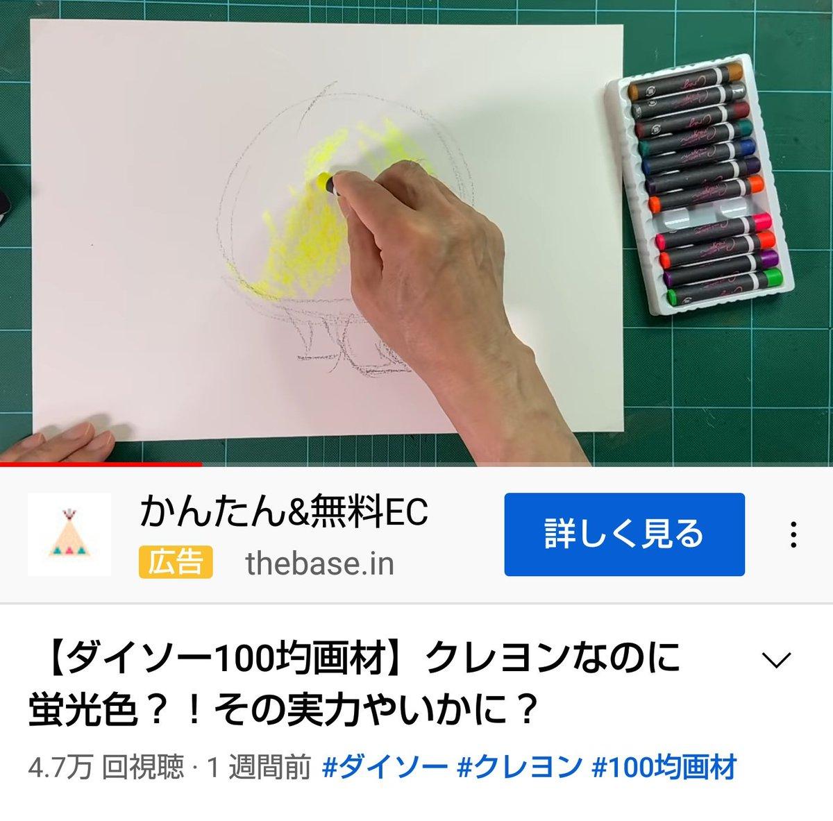 芸術作品が完成!ダイソーの蛍光色クレヨンを使用した絵が素晴らしすぎる!