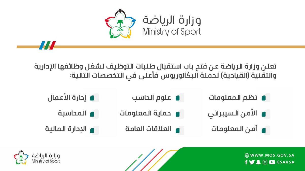 فتح باب استقبال طلبات التوظيف في وزارة الرياضة السعودية 1443 FBDpDTnXMAAG_-P?format=jpg