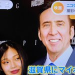ニコラス・ケイジさんが日本に移住予定?!滋賀県にマイホーム購入!