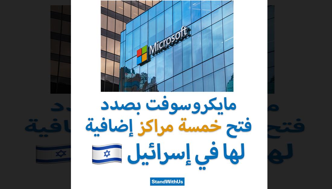 تخطط شركة مايكروسوفت لفتح خمسة مراكز إضافية لها في إسرائيل وتوظيف أكثر من 2500 شخص إضافي على مدى الأربع…