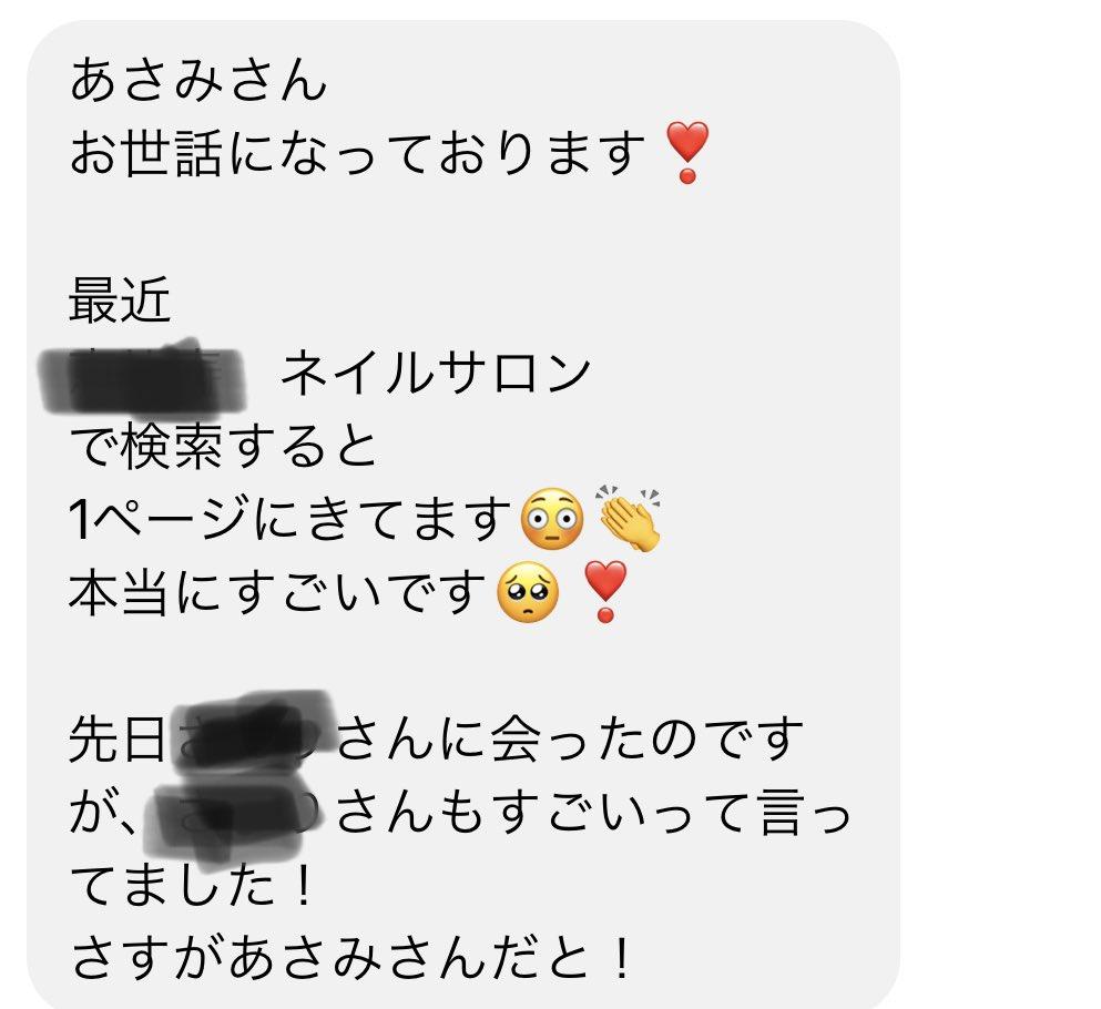わぁぁい❤️ 山手線の超激戦区のSEO勝ち取った!!!