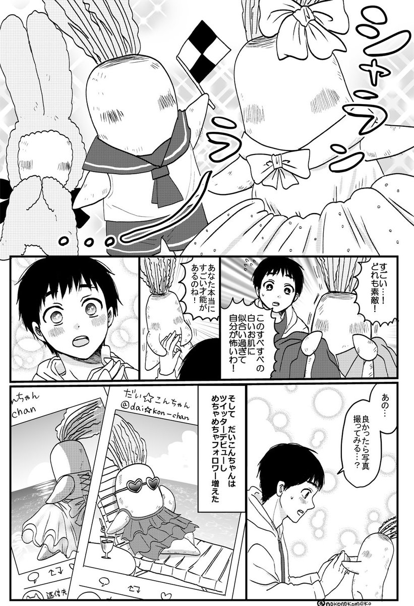 (完結版全34P) 喋る大根と少年が出会ってツイッターデビューする漫画(1/10) #創作漫画 #漫画が読めるハッシュタグ