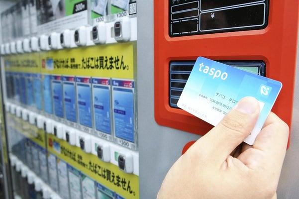 たばこを自販機で購入する際のタスポが2026年3月で終了!