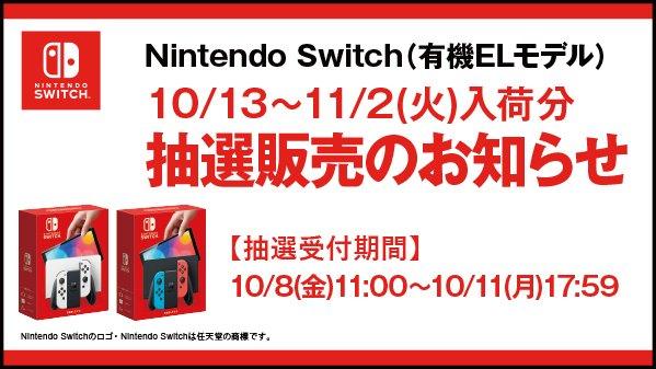『Nintendo Switch(有機ELモデル)ホワイト&ネオンブルー・ネオンレッド』の抽選販売受付!【ゲオ】
