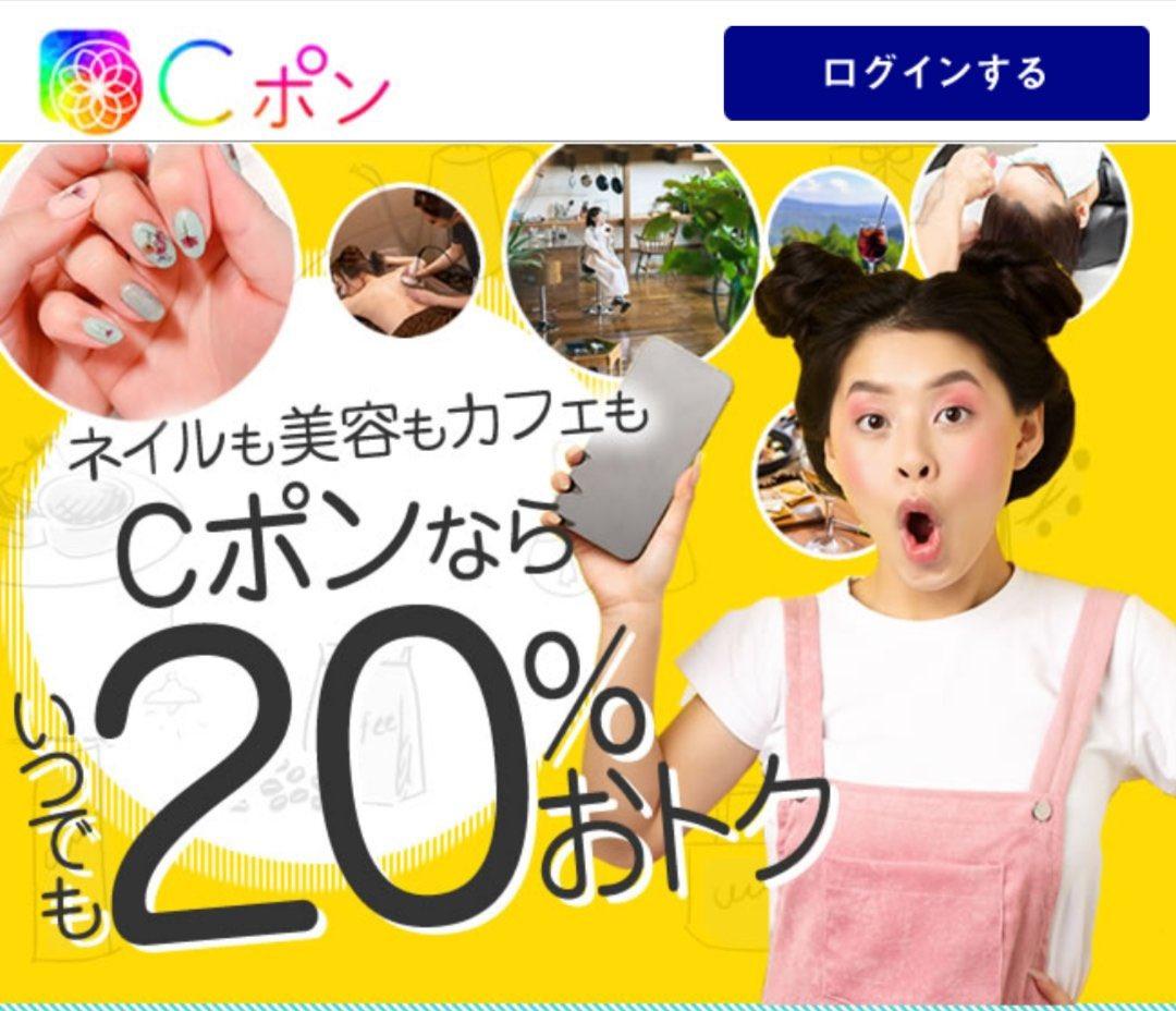 Cポン アフィリエイトで紹介した人がCポンをチャージした際、チャージ金額の3%をアフィリエイト報酬としてもえる🉐  つまり、Cポンのアフィリエイトで継続収入を作れる😊  さらに無料登録で500円相当分のCポンがもらえる  貯まったCポンは日本円に換金可能‼️  詳しくこちら👇