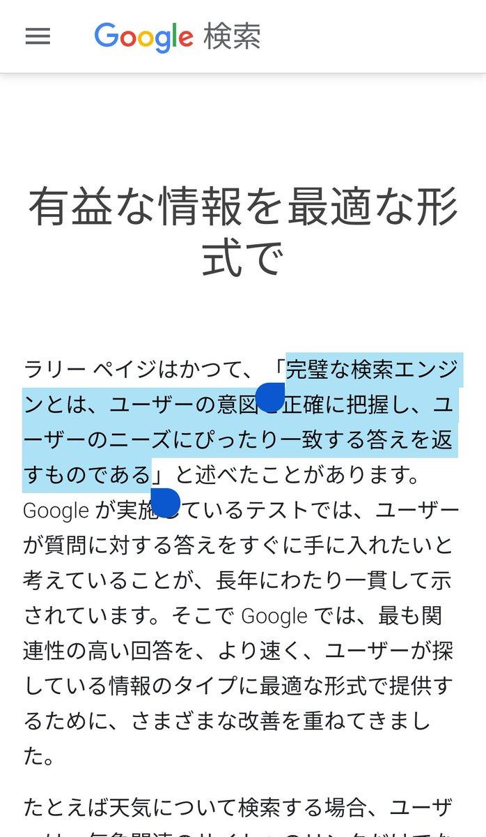 「Google検索の仕組み」というページに、Googleの検索エンジンに対する根本的な方針が掲載されています。  冒頭の1文を読むだけでも、SEOについての大切な姿勢を学べますね😌 #ブログ #ブログ初心者